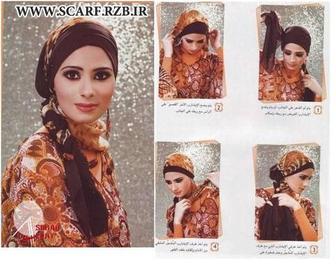روسری پروانه ای